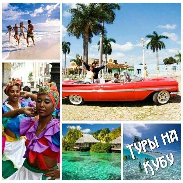 Зажигательная Куба !!!