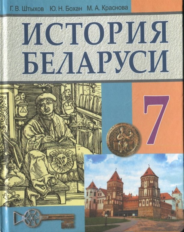 Решебник По Истории Беларуси 6 Класс В Книге