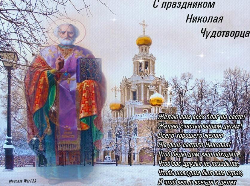 Поздравления николая в день николая чудотворца