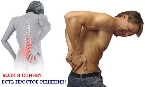 posle-seksa-bolit-spina