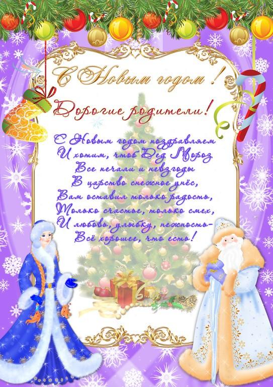 Новогодний поздравления в детском саду