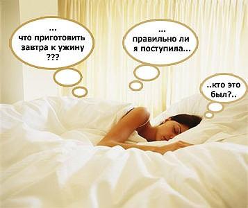 и перед мысли путанные сна после
