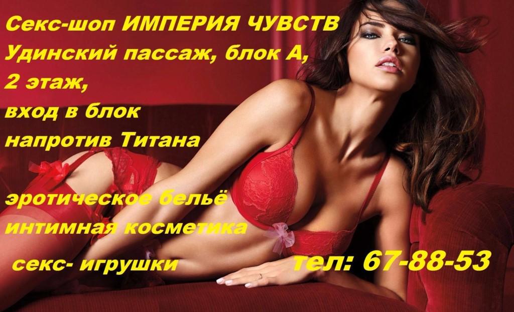 seks-shopi-v-ulan-ude
