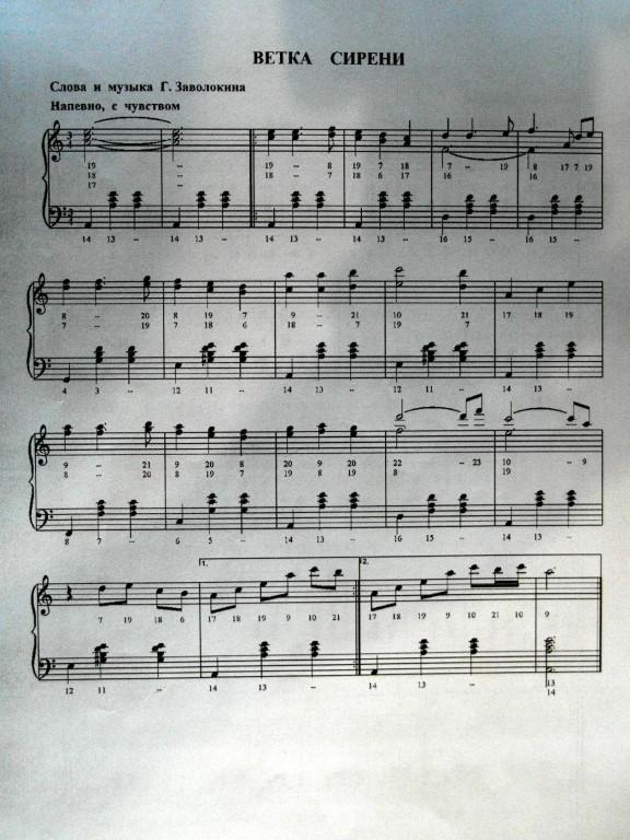 ПЕСНЯ ВЕТКА СИРЕНИ УПАЛА НАГРУДЬ СКАЧАТЬ БЕСПЛАТНО