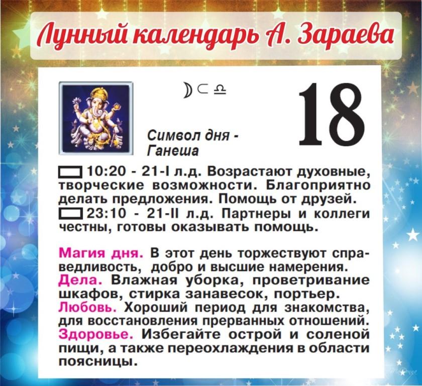 Дата Знакомства По Лунному Календарю Значение