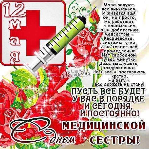 Поздравления медсестре прозе