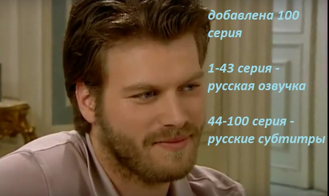 успеваю гюмюш смотреть онлайн с русскими субтитрами чушь лепечет, я-то