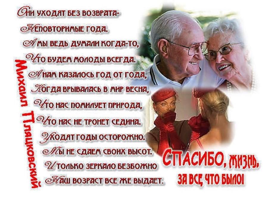 Открытки для пожилого мужчины