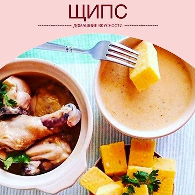 All-roof.ru тхачэтщипс- индейка с соусом (адыгейская кухня).