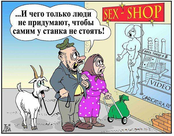 povod-dlya-pohoda-v-seks-shop