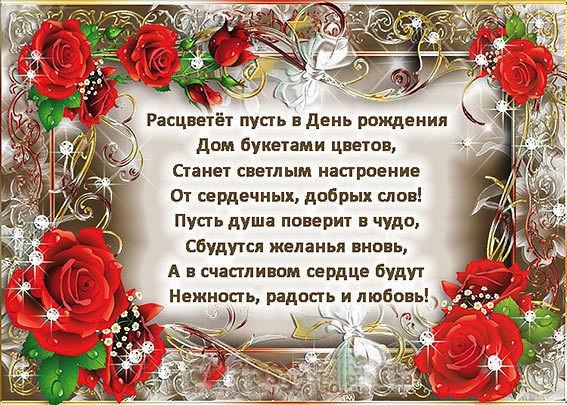 Красивые слова для поздравления с днем рождения любимому мужчине