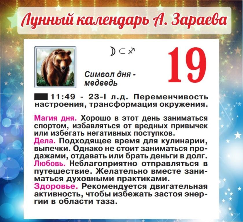 19 декабря знакомства гороскоп