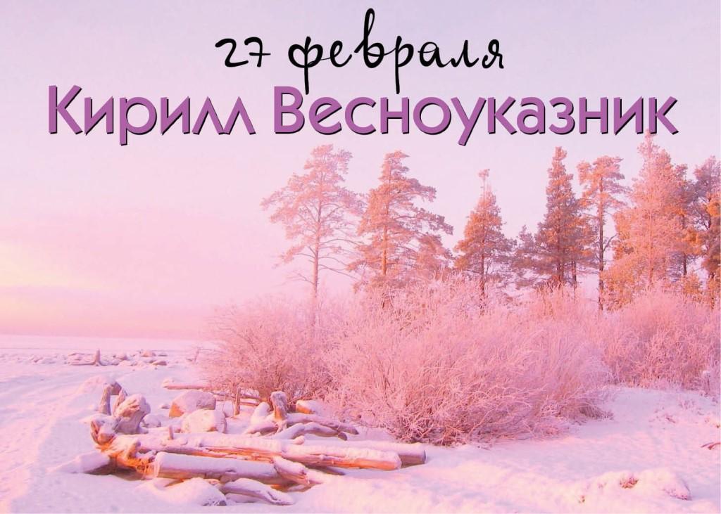 27 февраля 2019 года какой праздник: что за праздник Кирилл Весноуказчик