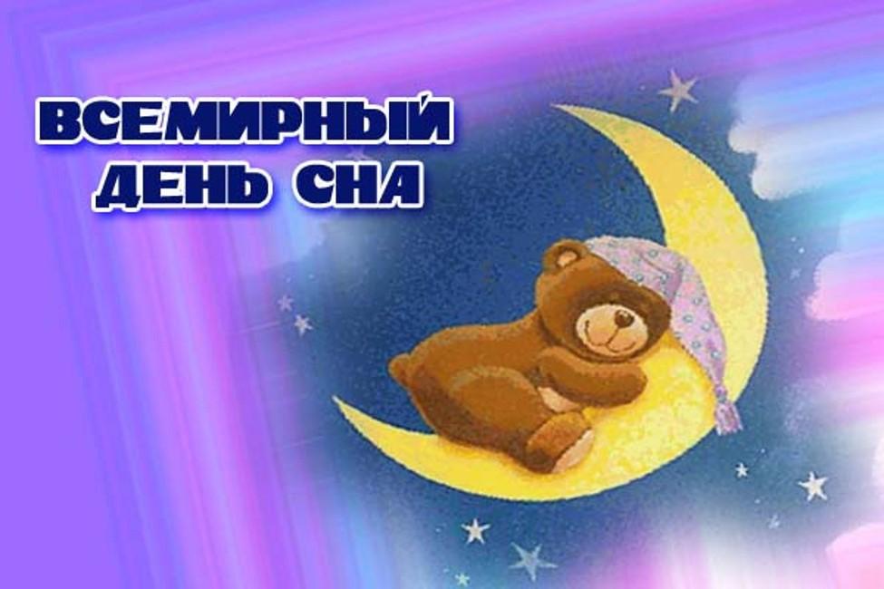 Поздравления с Всемирным днем сна