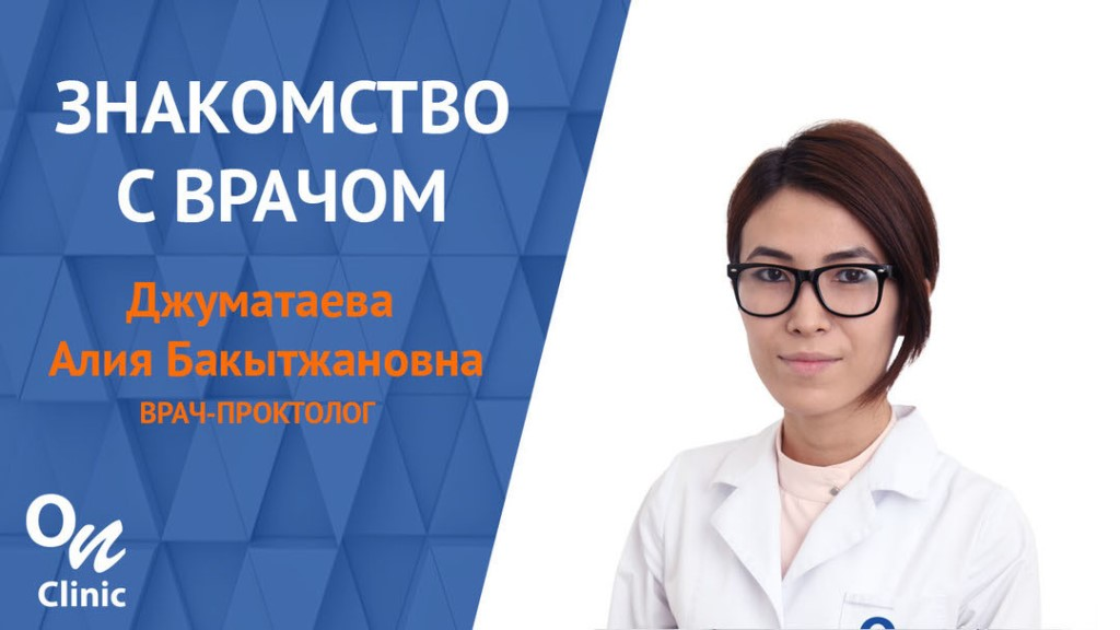 Знакомство с врача