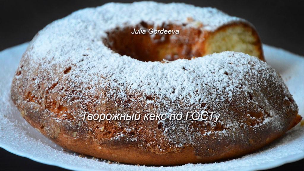 кекс творожный по госту рецепт с фото