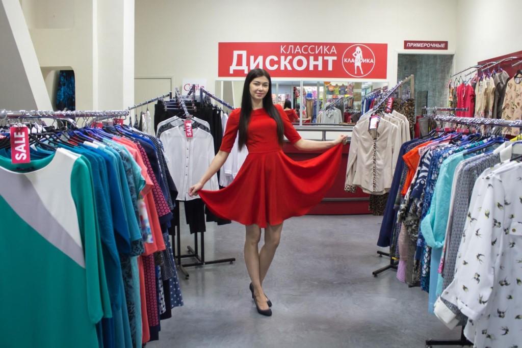Дисконтный Магазин Одежды