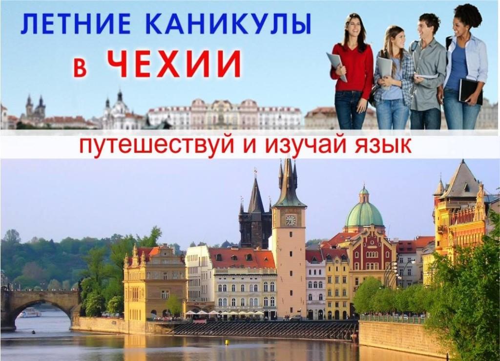Обучение в Чехии на английском языке фото
