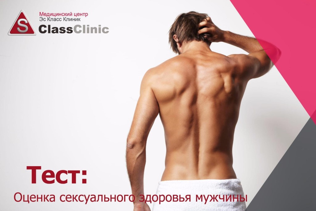 seksualnie-testi-dlya-muzhchin