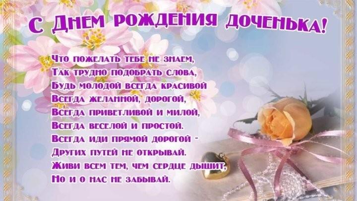Поздравления с днем рождения дочь 27 лет
