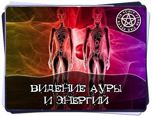 алексей дерябин видение ауры версия про zevs888