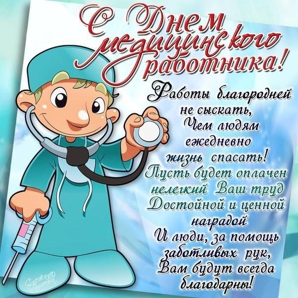 К дню медика поздравления