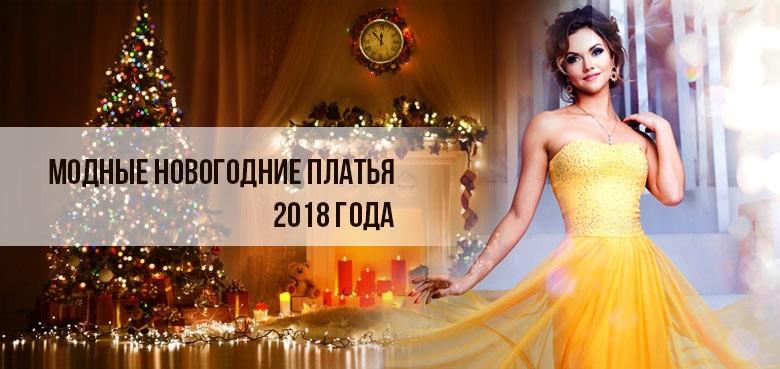 Женская мода 2017 2018  Модные тенденции 2017 2018 в