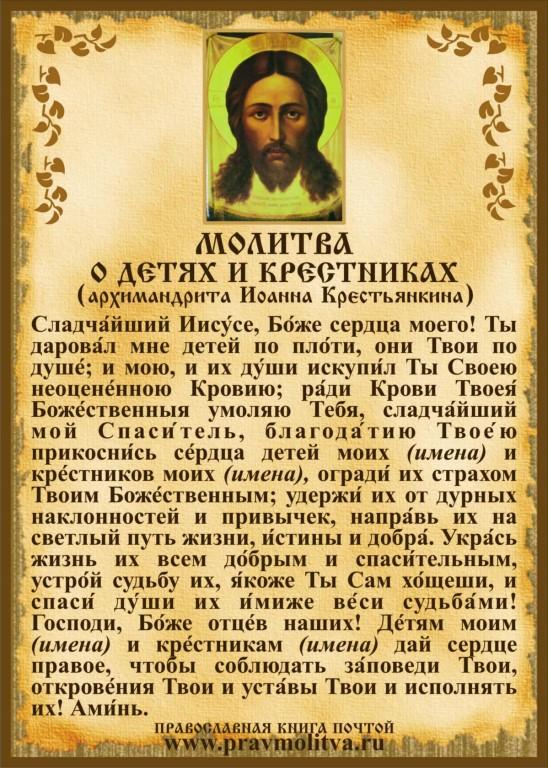 МОЛИТВЫ НА КАЖДЫЙ ДЕНЬ ИОАННА КРЕСТЬЯНКИНА СКАЧАТЬ БЕСПЛАТНО