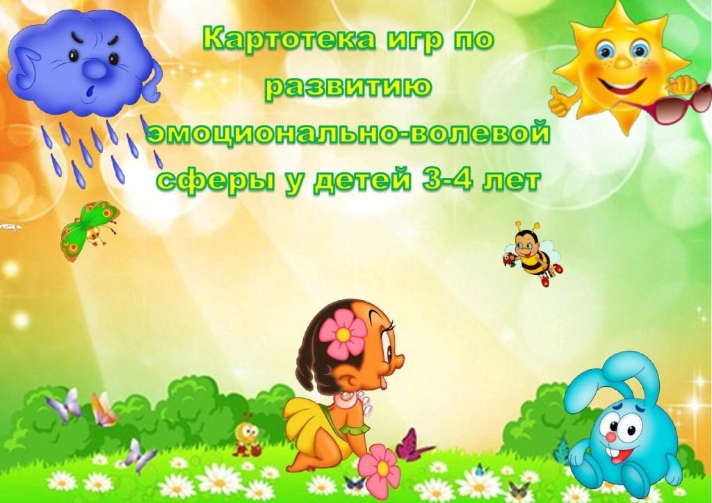 КАРТОТЕКА РАЗВИВАЮЩИХ ИГР ДЛЯ ДЕТЕЙ 3 4 ЛЕТ СКАЧАТЬ БЕСПЛАТНО