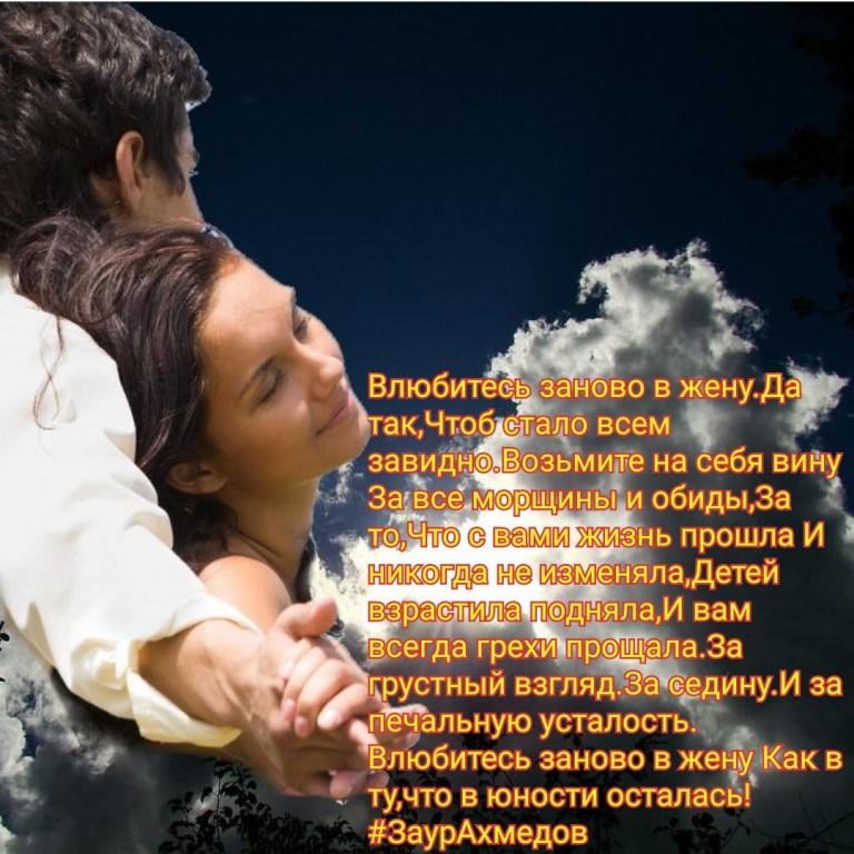 Стихи О Знакомстве Мужа И Жены
