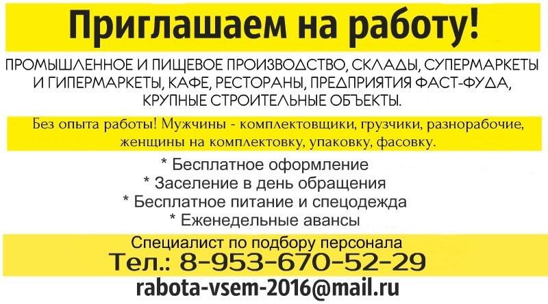 Срочно требуются бригады по антикоррозийной защите в якутию.