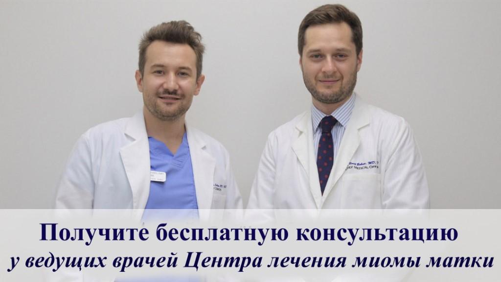 Ведущие врачи Центра лечения миомы матки проводят бесплатную консультацию по миоме и методам лечения миомы.