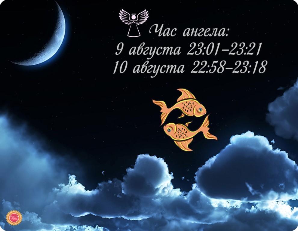 Знакомство Луна В Рыбах
