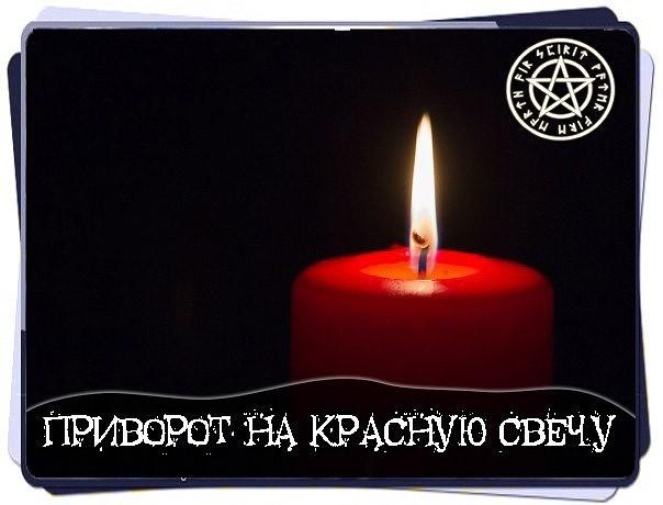 как приворожить мужчину на церковные свечи