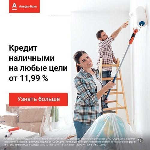 Кредитование с «Альфа-банком»