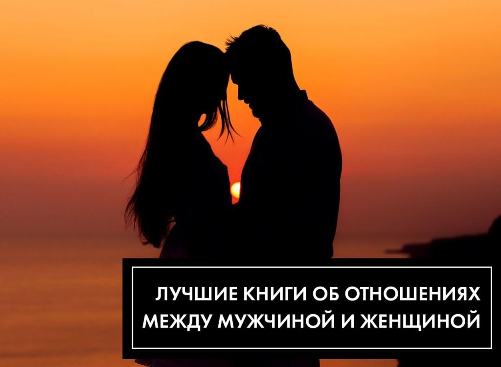 Отношениях статья знакомствах об или
