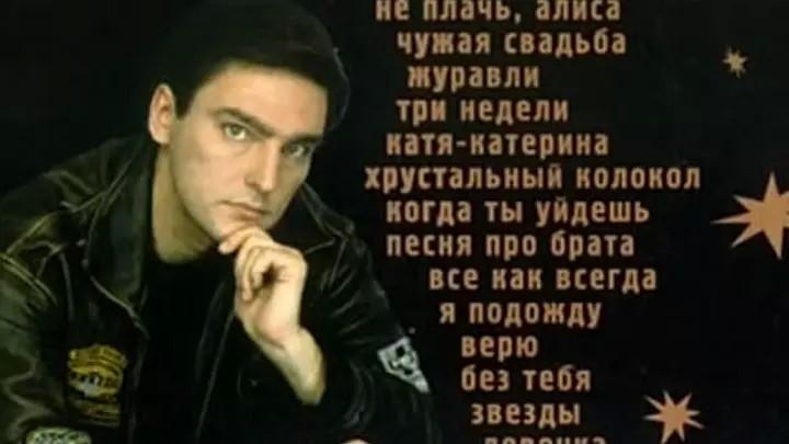 АНДРЕЙ ДЕРЖАВИН НЕ ПЛАЧЬ АЛИСА MP3 СКАЧАТЬ БЕСПЛАТНО