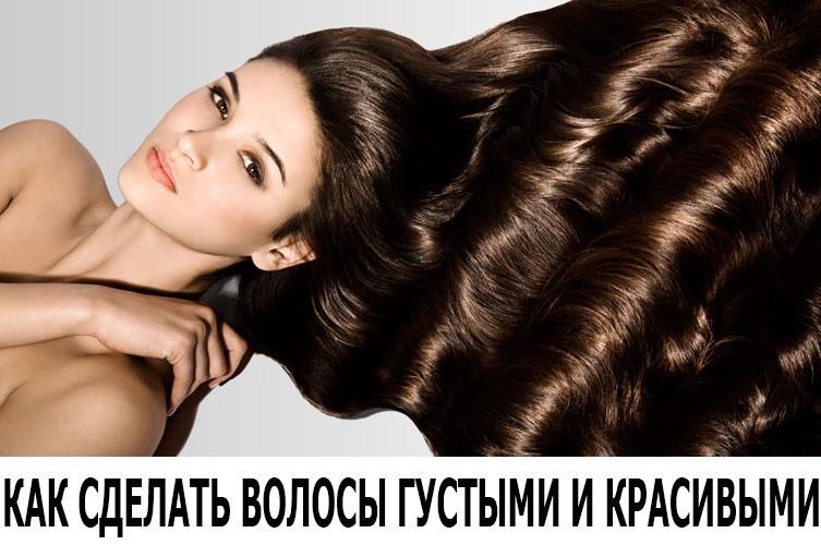 Как сделать чтобы волосы были густыми народные средства