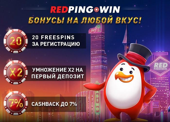 ред пингвин казино бонус
