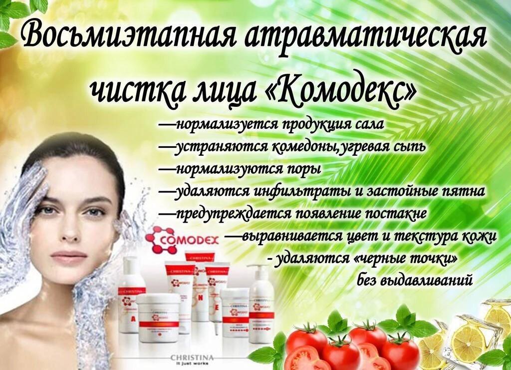 Средство От Прыщей Хлоргексидин