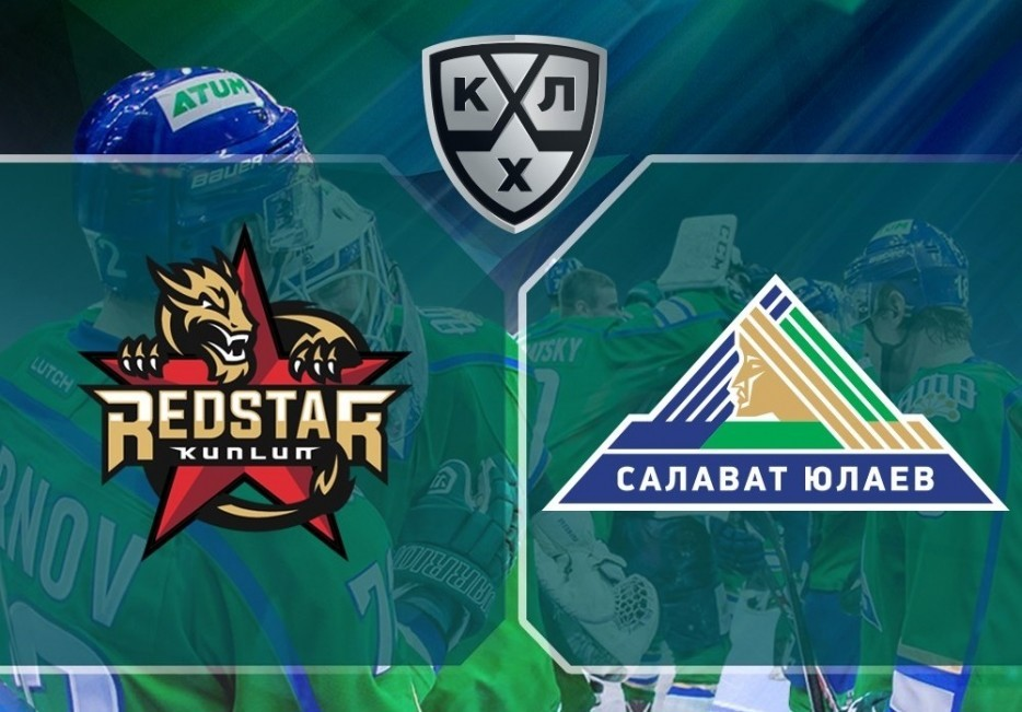 Куньлунь Ред Стар — Салават Юлаев 22 января, хоккейный матч