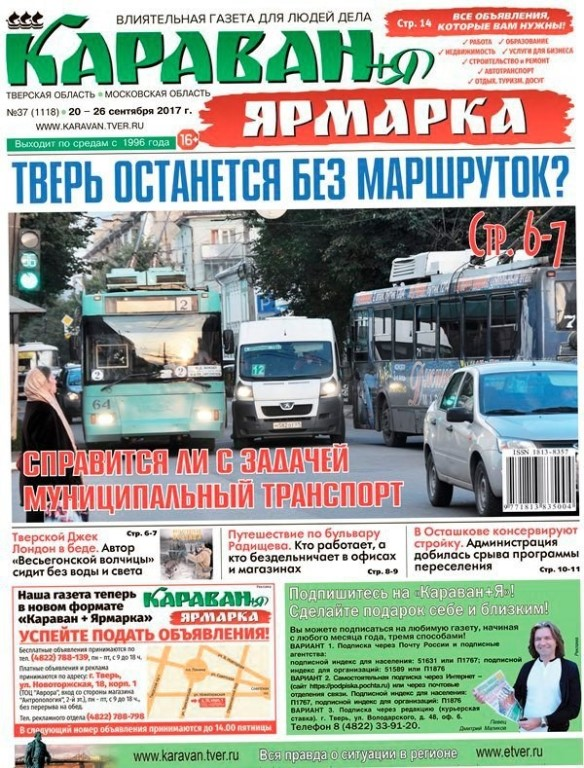 газета ярмарка объявлений знакомства в екатеринбурге