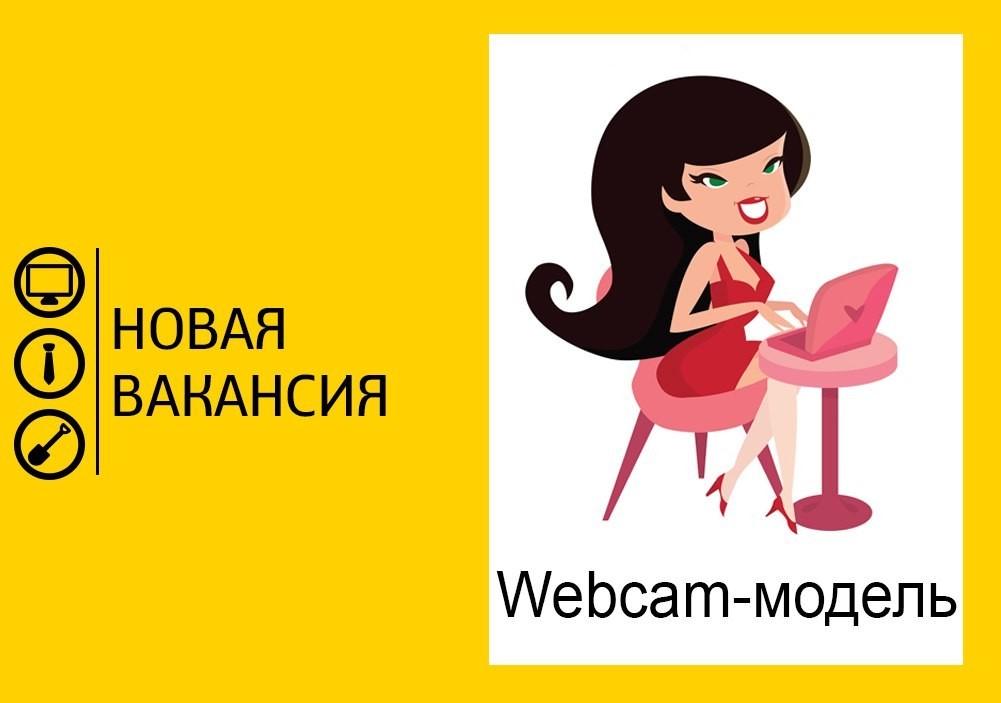 Чат с девушками бесплатно онлайн