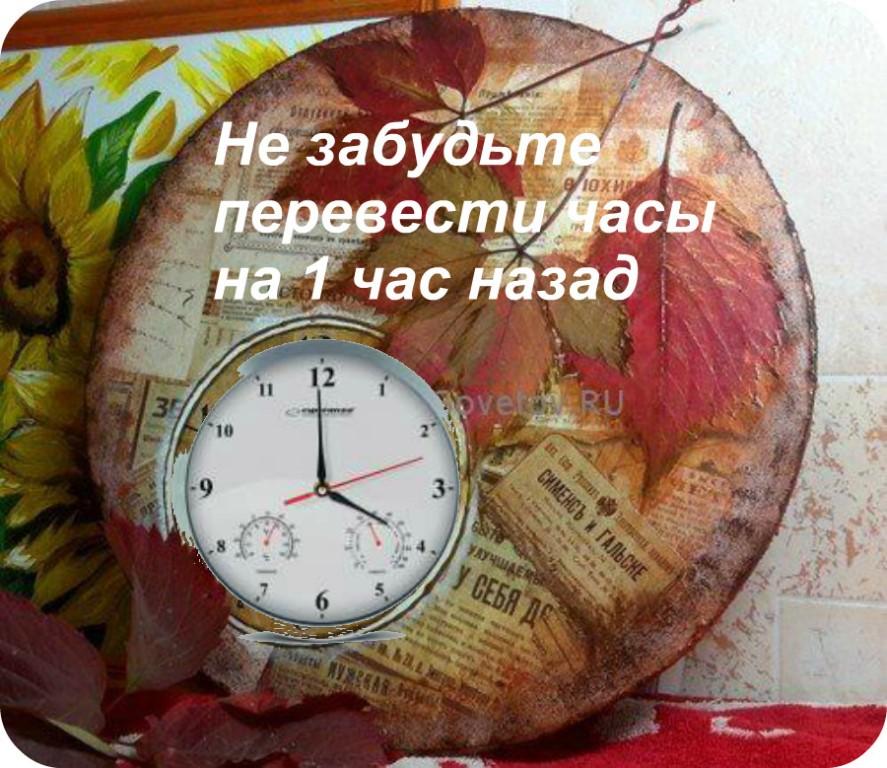 Как известно, время переводят на час вперед весной и на час назад осенью.
