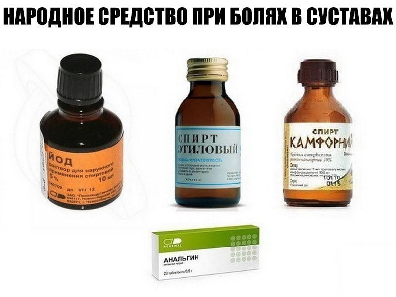 Тройной Одеколон Лечение Суставов