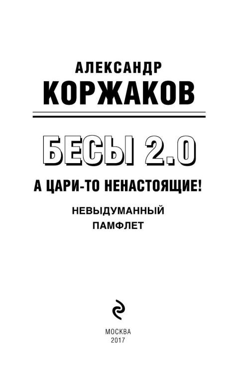 КОРЖАКОВ БЕСЫ 2.0 А ЦАРИ-ТО НЕНАСТОЯЩИЕ СКАЧАТЬ БЕСПЛАТНО