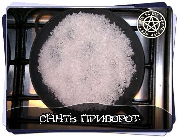 снять приворот четверговой солью