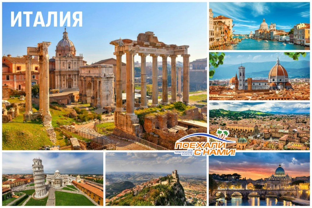 туры с италией знакомство италия