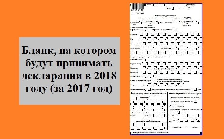 ДЕКЛАРАЦИЯ ПО ЕНВД ЗА 2018 ГОД БЛАНК СКАЧАТЬ БЕСПЛАТНО