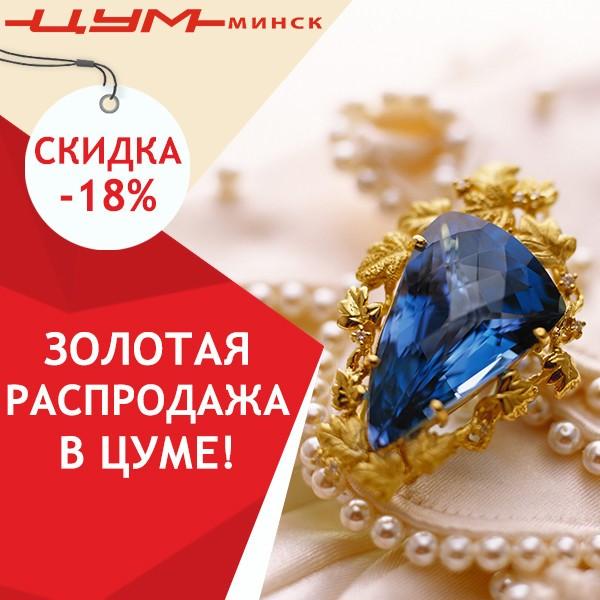 Весь январь в секции Ювелирные изделия «Золотая распродажа!» Скидка -18% на  все ювелирные изделия. d03dada9285